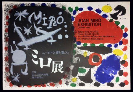 Cartel Miró - Affiche originale