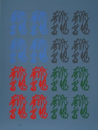Serigrafía Chryssa - Chinatown Portfolio 2, Image 3