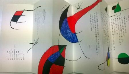 Libro Ilustrado Miró - En Compaigne des étoiles de Miró - Takiguchi
