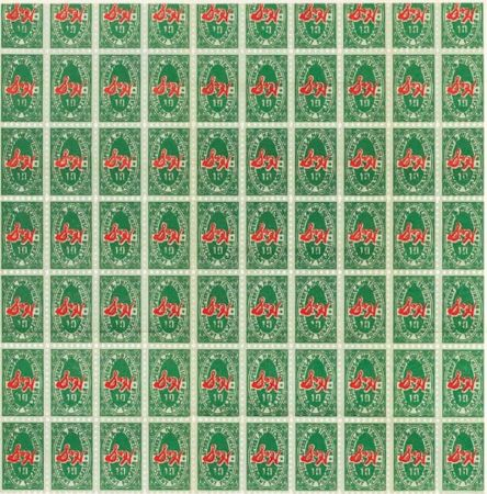 Litografía Warhol - S & H Green Stamps