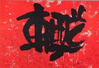 Litografía Ki Chang - Sans titre