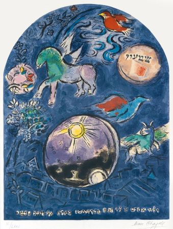 Litografía Chagall - The Tribe Of Simeon (From The Twelve Maquettes Of Stained Glass Windows For Jerusalem), 1964